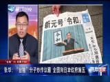 """""""台独""""们 你累了吗? 两岸直航 2019.04.02 - 厦门卫视 00:29:24"""