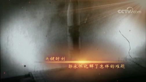 """《国家记忆》 4月4日播出:《""""两弹一星""""元勋郭永怀》系列——奠基国防"""