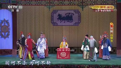豫剧大登殿选段 主演:王旭[梨园闯关我挂帅]