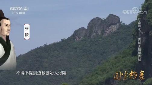 巴山蜀水——青城长联话青城 国宝档案 2019.0.4.03 - 中央电视台 00:13:27