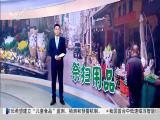 午间新闻广场 2019.4.4 - 厦门电视台 00:21:35