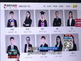 """在线教育品质能否不""""掉线""""? TV透 2019.04.04 - 厦门电视台 00:24:49"""