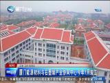 两岸新新闻 2019.04.04 - 厦门卫视 00:29:04