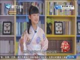 《囡仔讲古》斗阵来讲古 2019.04.05 - 厦门卫视 00:30:30