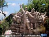 两岸新新闻 2019.04.05 - 厦门卫视 00:29:03