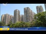 炫彩生活(房产财经版) 2019.04.05 - 厦门电视台 00:10:56