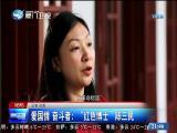 两岸新新闻 2019.04.07 - 厦门卫视 00:29:02