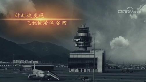 """《国家记忆》 4月12日播出:""""两航""""起义——毅然起义"""