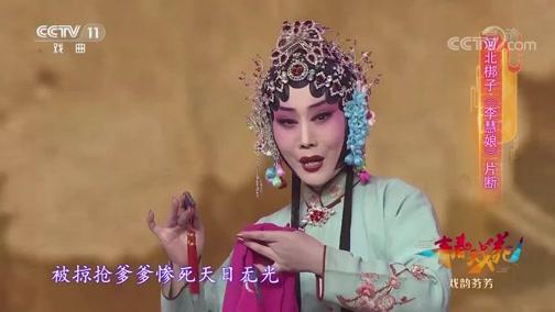 过把瘾 黄梅戏孟姜女选段 演唱(朱淑�{)