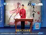 罗凤挂帅(一)  斗阵来讲古 2019.04.09 - 厦门卫视 00:30:17