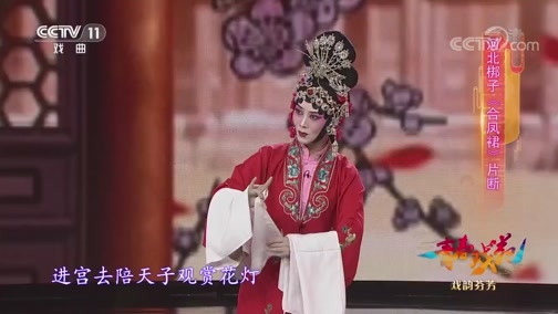 过把瘾 豫剧穆桂英挂帅选段 表演(田宸子)