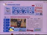 近11万厦门企业喜迎税改红利 视点 2019.04.10 - 厦门电视台 00:14:27
