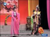 真王假婿(三)斗阵来看戏 2019.04.11 - 厦门卫视 00:48:40
