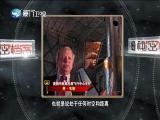 探索太空——哈勃的探险之旅 两岸秘密档案 2019.04.10 - 厦门卫视 00:41:29