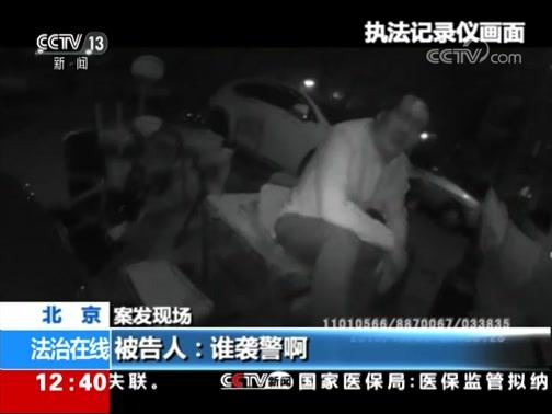 [法治在线]法治故事 深夜冲突