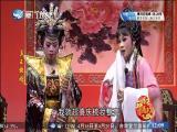 真王假婿(2)斗阵来看戏 2019.04.12 - 厦门卫视 00:49:46