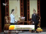 当肝硬化遇上消化道出血 名医大讲堂 2019.04.11 - 厦门电视台 00:28:54