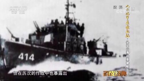 《百战经典》 20190413 人民海军英雄舰艇·头门山海战英雄艇