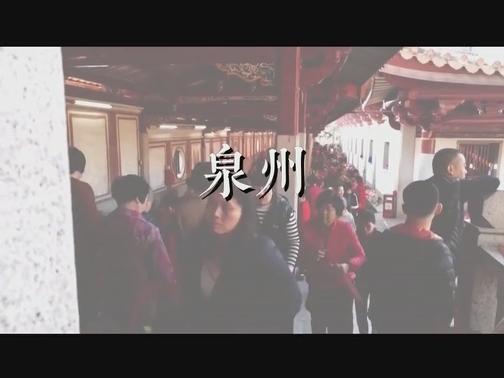 【看见闽西南】开元勤佛 00:01:48