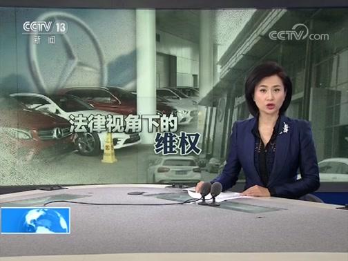 [法治在线]西安奔驰新车漏油维权难事件追踪