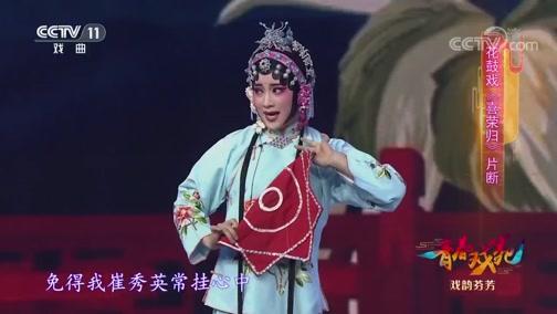 京剧贵妃醉酒片断 表演:牛冰倩