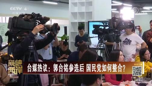 [海峡两岸]郭台铭称愿参加国民党2020初选