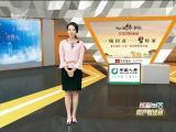 炫彩生活(房产财经版)2019.04.16 - 厦门电视台 00:12:20
