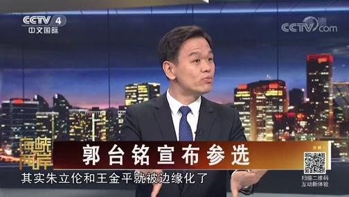 [海峡两岸]郭台铭宣布参选