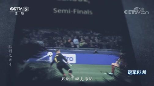 [冠军欧洲]特别企划:纪录片《胜利之光》第4集