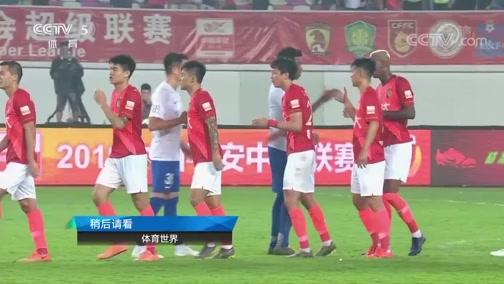 [中超]第6轮:广州恒大VS山东鲁能 完整赛事
