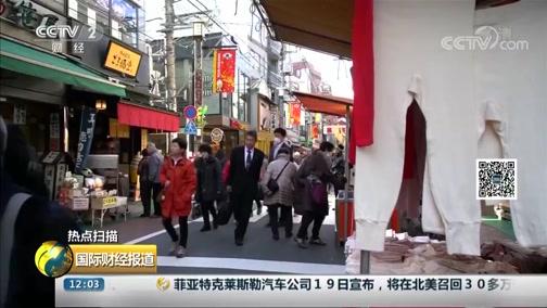 """[国际财经报道]热点扫描 """"人口老龄化""""加快 日本""""孤单逝世""""成难题"""