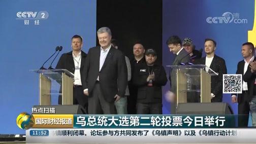 [国际财经报道]热点扫描 乌总统大年夜选第二轮投票今日举办