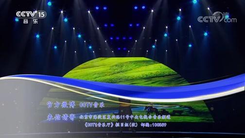 《CCTV音乐厅》 20190421 歌从草原来 内蒙古采风原创歌曲演唱会(上)