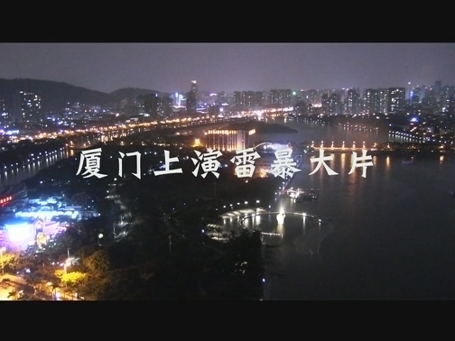 """3小时102次闪电!厦门上演炫酷""""雷暴大片"""" 00:00:39"""