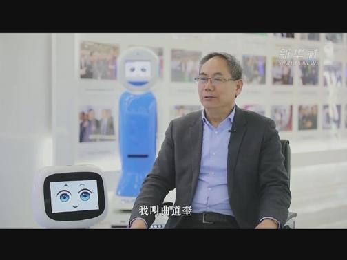 青春,就是用来奋斗的——记沈阳新松机器人自动化股份有限公司创始人兼总裁曲道奎 00:04:08