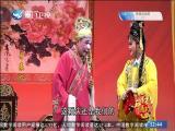 牙痕记(3)斗阵来看戏 2019.04.23 - 厦门卫视 00:49:29
