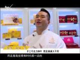 炫彩生活(美食汽车版) 2019.04.22 - 厦门电视台 00:13:45