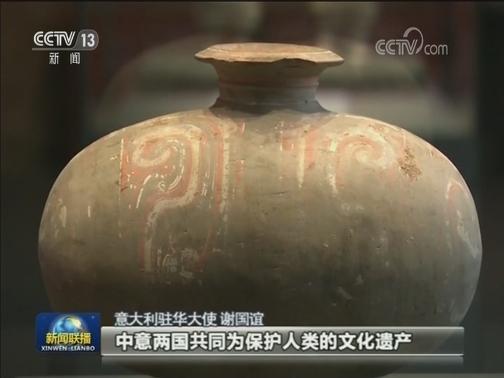 """[视频]""""归来——意大利返还中国流失文物展""""亮相国博"""