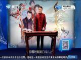 红楼梦(7) 斗阵来讲古 2019.04.24 - 厦门卫视 00:29:48