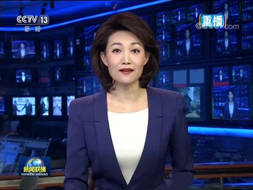 《新闻联播》 20190425 21:00