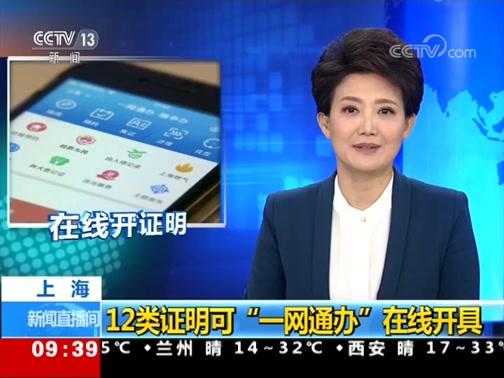 """[新闻直播间]上海 12类证明可""""一网通办""""在线开具"""