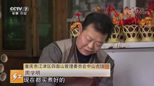 《乡土》 20190425 中山古镇探奇