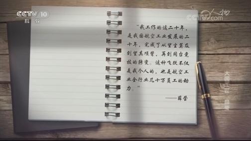 [人物]薛莹:让世界享受中国人的航空制造