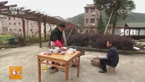 《乡土》 20190426 行走阡陌乡村振兴中国行 象山人家