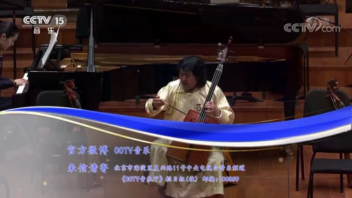 """《CCTV音乐厅》 20190428 """"漫步经典""""系列音乐会(89) 春暖锡林河音乐会(上)"""
