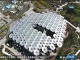 两岸新新闻 2019.04.28 - 厦门卫视 00:28:08