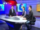 两岸共同新闻(周末版) 2019.04.27- 厦门卫视 00:58:46