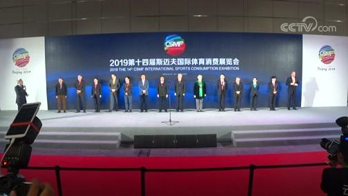 [综合]2019第十四届斯迈夫国际体育消费展览会