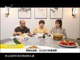 炫彩生活(美食汽车版) 2019.04.30 - 厦门电视台 00:13:48