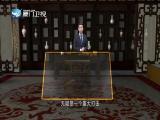 戊戌变法的矛盾主义者——翁同龢 两岸秘密档案 2019.04.30 - 厦门卫视 00:40:54